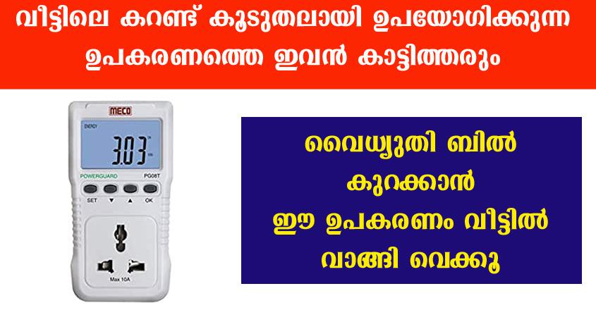 ഇനി വൈധ്യുതി ബിൽ കുറയുന്നത് കണ്ടു മനസിലാക്കാം, ഈ ഒരു ഉപകരണം ഉപയോഗിച്ചാൽ
